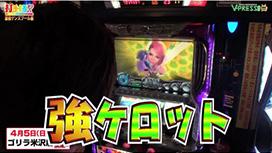#229【諸積ゲンズブール後編】 パチスロ鉄拳2nd