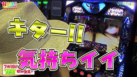 #300【清原 ゆきな後編】 バジリスク~甲賀忍法帖~絆 / ニューアイムジャグラーEX
