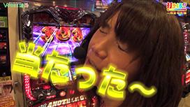 #302【二階堂 瑠美前編】 デビルサバイバー2 / アナザーゴッドハーデス