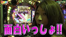 #324【ビワコ後編】 CR JUICY HONEY / 大海物語3 with アグネス・ラム