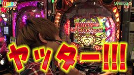 #327【ナオヤ編】 大海物語3スペシャル / JUICY HONEY 他