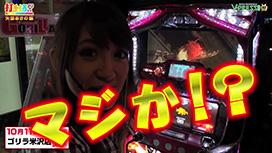 #335【矢部あきの後編】 パチスロ ゴッドイーター / マイジャグラーⅢ