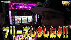 #348 【ゆう坊前編】 沖ドキ!