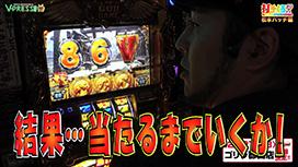 #379 【松本バッチ前編】 ミリオンゴッド-神々の凱旋-