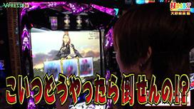 #385 【天野 麻菜前編】 ベヨネッタ