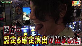 #387 【矢野キンタ前編】 北斗の拳 強敵 / アナザーゴッドハーデス