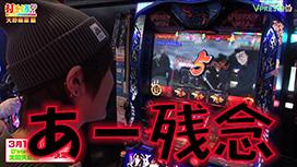 #422【天野麻菜前編】 バジリスク~甲賀忍法帖~絆