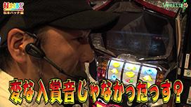 #447【松本バッチ後編】 キングパルサー ~DOT PULSAR~