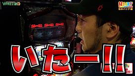 #453【松本バッチ前編】 キングパルサー ~DOT PULSAR~
