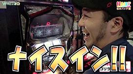 #454【松本バッチ後編】 キングパルサー ~DOT PULSAR~ 他