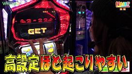 #455【飄前編】 キングパルサー ~DOT PULSAR~