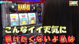 #461【かおりっきぃ☆前編】 HANABI