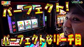 #485【無道X後編】 ゲッターマウス