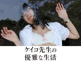 ケイコ先生の優雅な生活