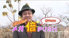 濱マモルのガチスロ!!メガ倍PUSH 前編