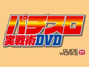 パチスロ実戦術DVD