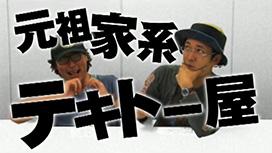 ういち&塾長の元祖家系テキトー屋