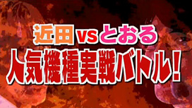 近田vsとおる 「人気機種実戦バトル」