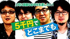 5千円でどこまでも 編集部員Ver.