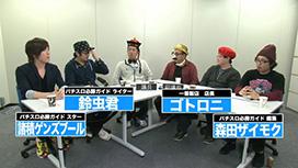 噂の東京スロ議団