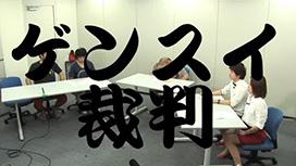 ゲンスイ裁判 前編