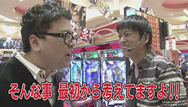 #10 ゲスい男とおばけのピッチャー!?