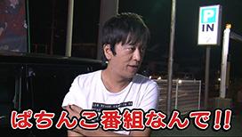 #20 ヒラヤマン ぱちんこはオレに任せろ!!