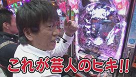 SP1 芸人vsライター ガチンコノリ打ちバトル 1時間SP
