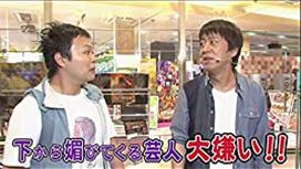 #56 男前を一緒に呪おうぜ!!