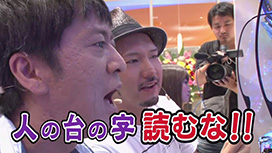 #65 ぱちんこの神様は甘くない!?