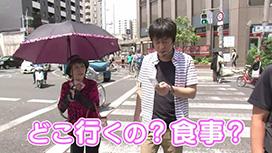 #111 「ガケっぱち見たよ!」で1割引き!?