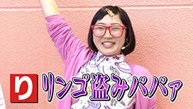 #193 恋もぱちんこも駆け引き!?