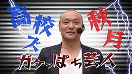 #201 ぱちんこに穏やかな日々はいらん!?