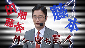 #263 オカルトVS確率再び!?