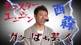 #278 今日は小雨でイナズマ日和!?