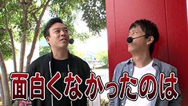 #308 政重必殺技は〇〇ゴールド!?