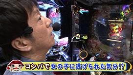 #309 政重りの大ピンチ!?