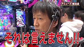 #335 熱狂LIVEで吉田絶叫!?