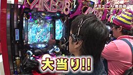 #336 吉田、歓喜のエアB!?