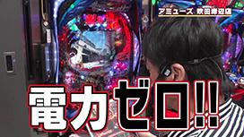 #350 強運ヒラヤマン!!私を見て!?