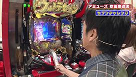 #372  吉田の願いが叶う!?