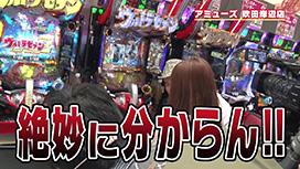 #373  吉田勝利で政重ちゃんはコスプレ!?