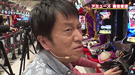 #383 ヒロシ・ヤングの必殺技!! 今だマンを使う!?