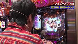 #389 爆乳VSヒザ神 吉田が見たいかけっこ対決!?