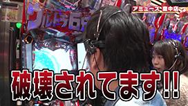 #391 マンション久保田 これぞレジェンドたるが所以!!