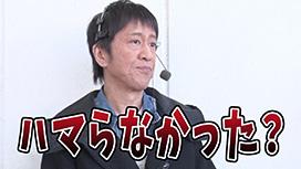 #392 絶好調男と焦る女!?