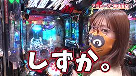 #407 マリア絶好調!! 不幸を願う吉田には天罰が!?