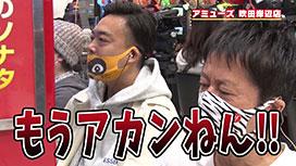 #413 ガケっぱち人間・助六!! パチンコ業界を語る!!