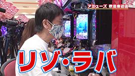 #417 これが新必殺リゾ・ラバ!!