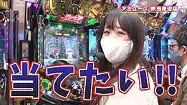 #419 これぞ極!! 久々の2万発超えに吉田ドヤ顔!!